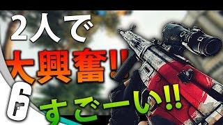 【R6S】2人で興奮しまくった試合【関心系実況者】 thumbnail