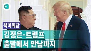 [오전 북미회담 H/L] 김정은·트럼프, 출발부터 만남까지/비디오머그