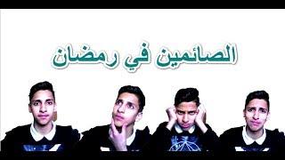 انواع الصائمين في رمضان مع Omar Mourad