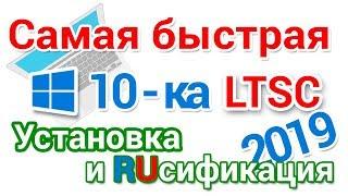Как скачать Windows 10 LTSC установить и включить Русский язык, пошагово