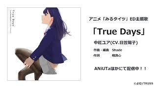 ショートアニメシリーズ『みるタイツ』 2019年5月11日配信開始! 毎週土...