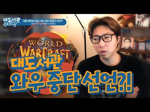 대도서관 수다방] 와저씨, 와우(WOW) 중단 선언?!