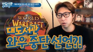 Buzzbean Chat Room] WoW lover, announces he'll stop playing WoW?!