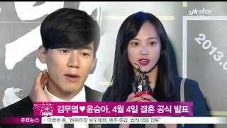 [Y-STAR] Kim Moo-Yeol & Yoon Seung-A will get Married (김무열♥윤승아, 3년 열애 끝 4월 4일 결혼 공식발표)