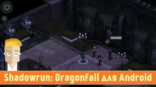Обзор Shadowrun: Dragonfall для Android от Game Plan