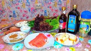 Легкий Салат! Салат с рыбой и зеленью! Очень легкий и вкусный ужин! Салат к Новому Году! Закуска!