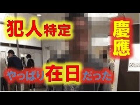 【実名・名前特定】慶大ミスコン集団性的暴行事件の加害者・犯人の顔写真