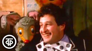 Клоун Лоретти и улыбка. Телеспектакль по одноименной пьесе Ефима Чеповецкого (1991)