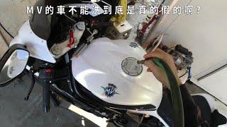 到底為什麼MV Agusta的車很多人說不能洗車?