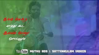 Vettaruva Vel Kambu / Vatham Movie Status Videos Nadar Songs