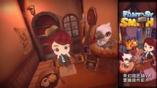 奇幻鐵匠鋪VR  實機遊玩影片(Fantasy Smith VR gameplay)