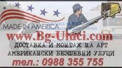 арт американски безшевни улуци плевен 0988 355 755 www.bg-uluci.com