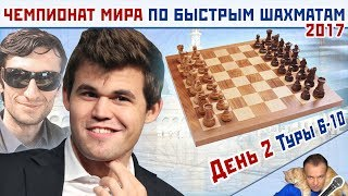 Чемпионат мира по быстрым шахматам 2017 ♕ День 2, туры 6-10 🎤 мг Сергей Шипов