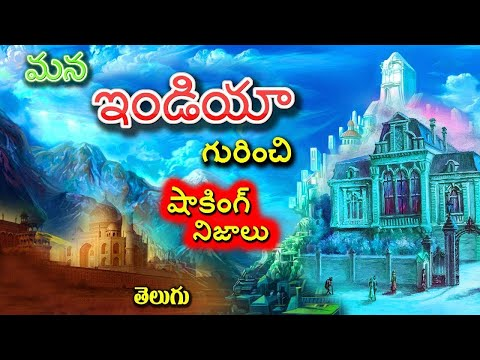 Mind blowing Facts about INDIA in Telugu by Planet Telugu