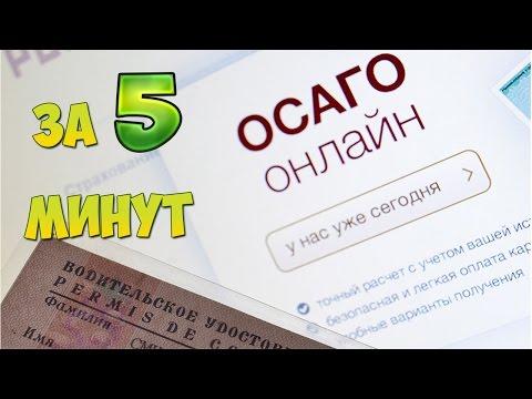 Онлайн калькулятор ОСАГО - расчет стоимости полиса