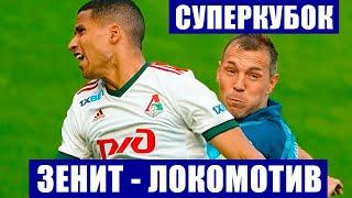 Футбол Суперкубок России 2021 Финал Зенит Локомотив