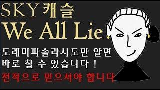 스카이캐슬 We all Lie 피아노 악보(계이름 악보)  | 도레미파솔라시도만 알면 끝!!  | sky castle piano easy too easy