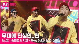 [CLEAN] 송민호 & 지코 - Okey Dokey (쇼미더머니 4 中) | 무대에 진심인_편