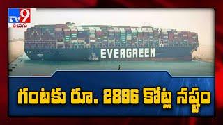 సముద్రంలో ట్రాఫిక్ జామ్, గంటకు వేలకోట్ల నష్టం   Massive Cargo ship stuck in Suez Canal - TV9