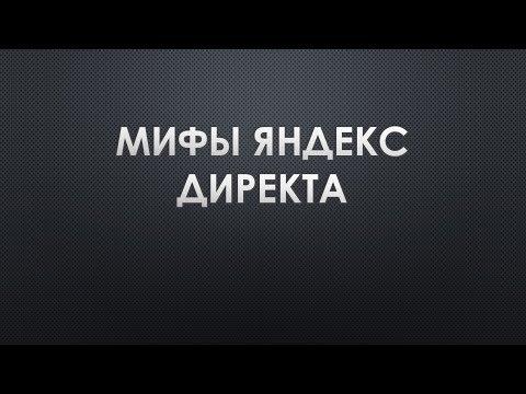 Мифы яндекс директа 2019. Клики по 3 рубля и другое.