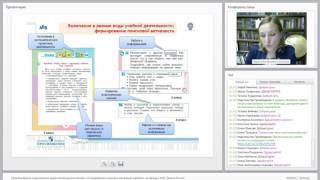 Проектирование современного урока литературного чтения с использованием электронной формы учебника