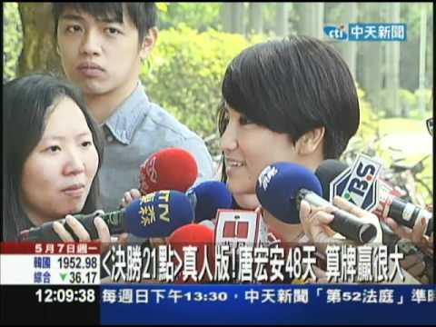 【中天】5/7 美女作家唐宏安練「算牌」 贏賭場200萬 - YouTube