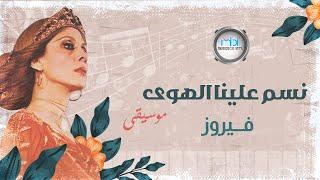 فيروز و الكمان -  نسم علينا الهوى  // موسيقى