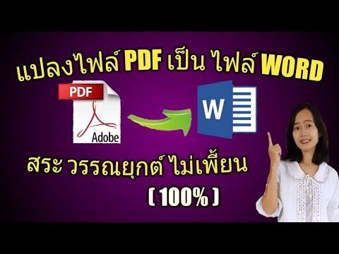 วิธีแปลงไฟล์ PDF เป็น ไฟล์ WORD แบบ สระ วรรณยุกต์ ไม่เพี้ยน (100%)
