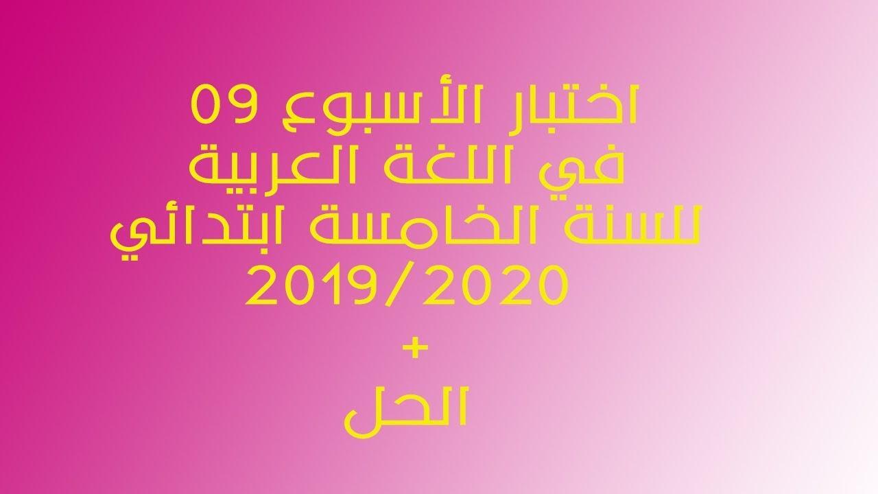 نتيجة بحث الصور عن اختبار الأسبوع 09 في اللغة العربية/ السنة الخامسة 2019-2020 مع الحل