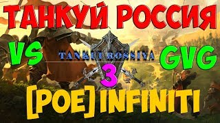 INFINITE VS TR ALBION CHOPPERS 3 ГВГ Albion Online ПвП ГВГ Танкуй Россия