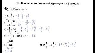 7 класс. 13. Вычисление значений функции по формуле. Т.М. Ерина. К учебнику Ю.Н. Макарычева.