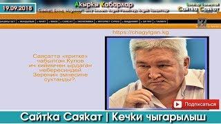 Сайтка Саякат-19.09.18 | Кечки Саясий ушак-имиштер топтому | Саясатка Саякат