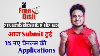DD Free Dish approved 15 Applications of New Channels for 42 e Auction | आएंगे नए चैनल्स