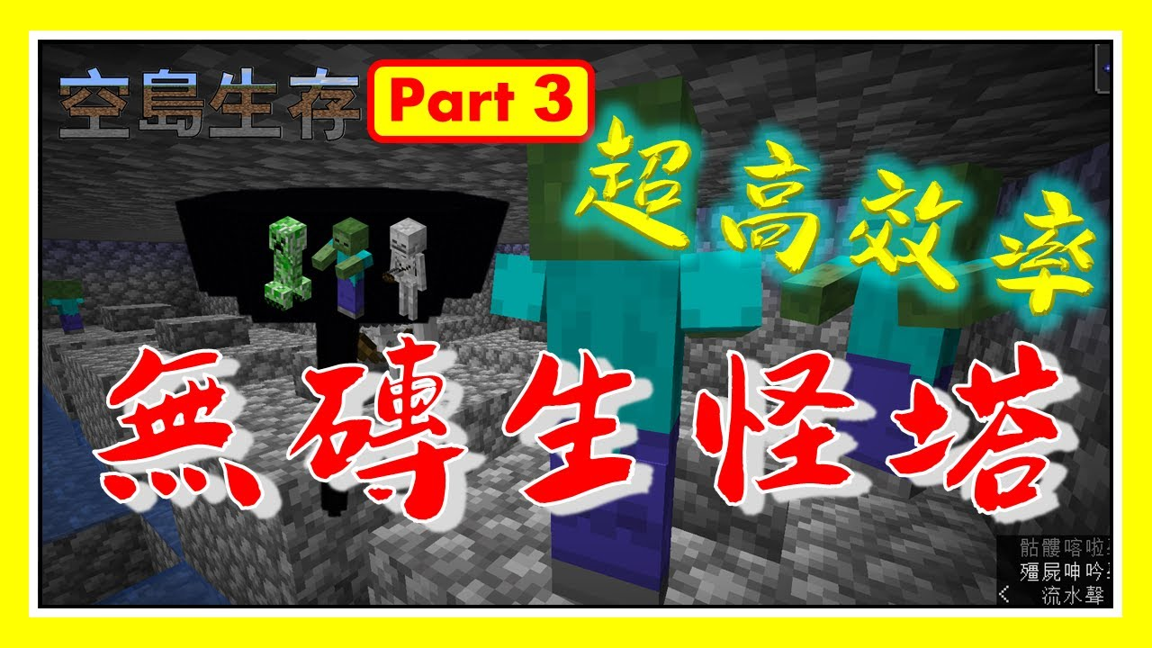 【Minecraft】廢材空島生存  Ep.3  超高效率!無磚生怪塔!? - YouTube