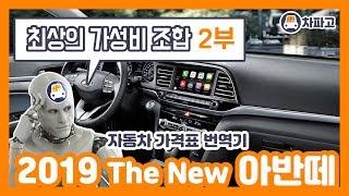[가격표 번역] 현대 2019 더 뉴 아반떼 페이스리프…