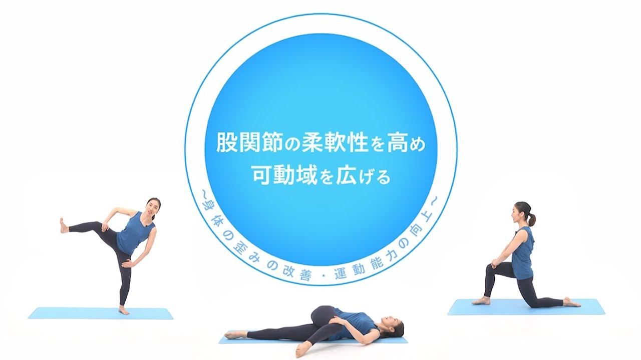 股関節の柔軟性を高め可動域を広げる~身体の歪みの改善・運動能力の向上~【東洋羽毛_美活お役立ち動画】
