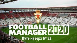 Football manager 2020 Путь наверх в Испании 33 Полуфинал Кубка Короля и второй раунд плейофф ЛЕ