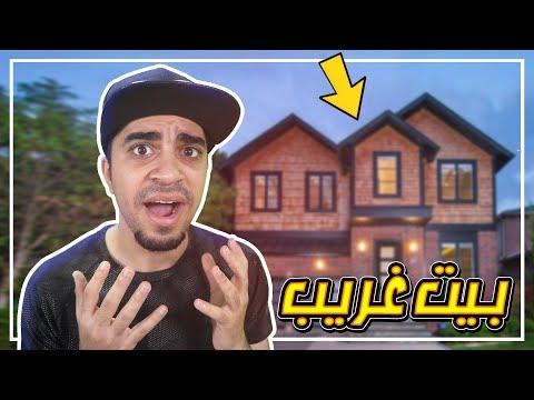 دخلت بيت غريب ولازم احاول اطلع منه 🏠 !!!