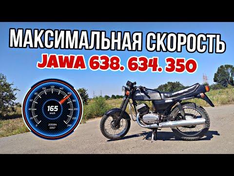 МАКСИМАЛКА ЯВА 350