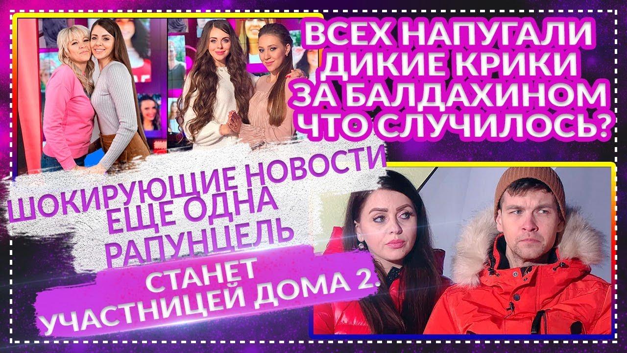 Дом 2 свежие новости 15 января 2020 (21.01.2020) - YouTube