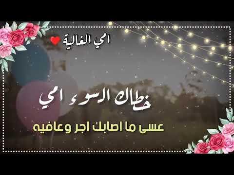 شيلة الحمدلله على السلامه بدون اسما جديد سلامتك يا امي الغاليه بدون اسم 2021 Youtube