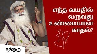 எந்த வயசில் உண்மையான காதல்?  Right Age for Love? | Sadhguru Tamil