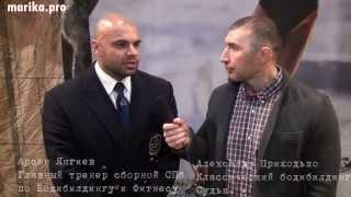 Арсен Янгиев - тренер сборной Санкт-Петербурга. Интервью