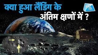 ISRO Chandrayaan 2 Financial Aspects Moon Mission India Helium 3 IBiztakI Varun awasthi