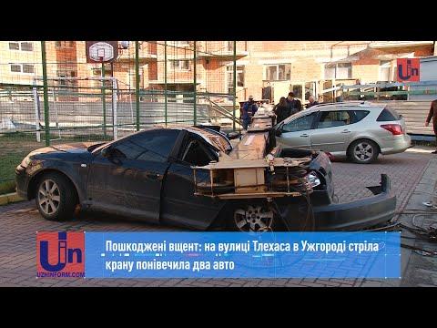 Пошкоджені вщент: на вулиці Тлехаса в Ужгороді стріла крану понівечила два авто