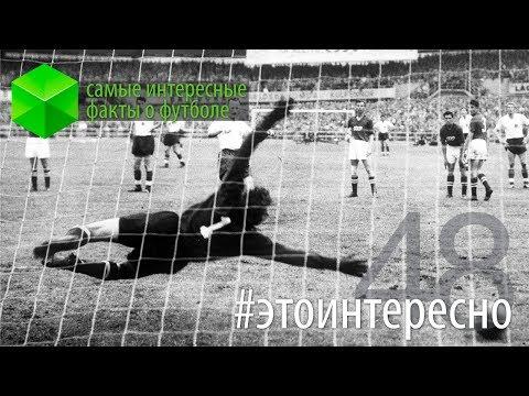 #этоинтересно   Выпуск 48: самые интересные факты о футболе