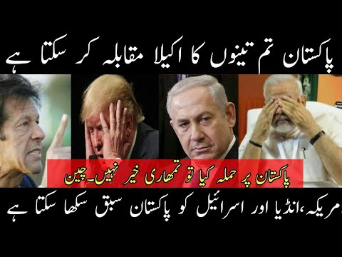 Pakistan Powerful Defence Strategy Against India,Israel And USA|| Powerful Defence Of Pakistan.