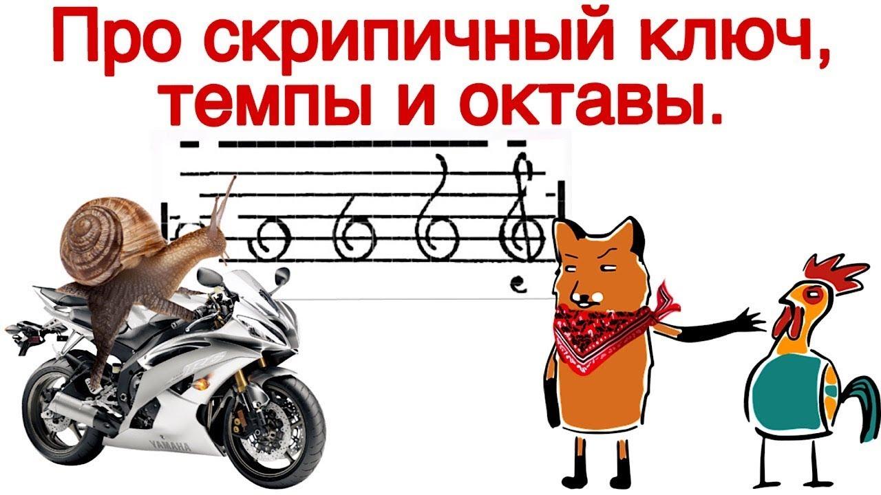 ноты в басовом ключе схема
