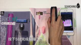 Searching C -【PocketScan口袋掃描儀影片教學】