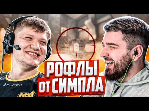 HARD PLAY СМОТРИТ РАЙЗ СИМПЛ РОФЛЯТ НАД ZYWOO